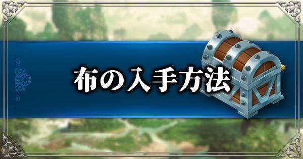 【リネージュM】布の効率的な入手方法と集めやすい狩場【Lineage M】