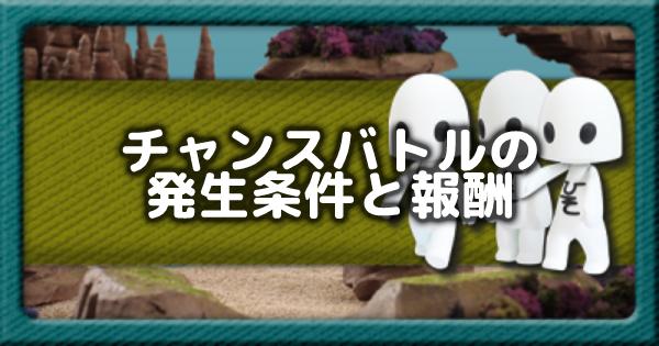【テラウォーズ】チャンスバトルの発生条件と報酬【Terra Wars】