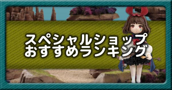 【テラウォーズ】スペシャルショップのおすすめランキングとラインナップ【Terra Wars】