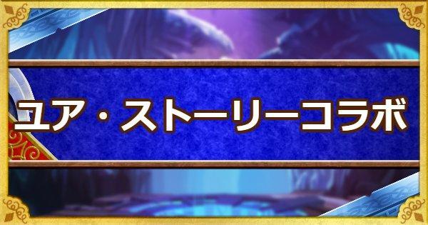 【DQMSL】「ドラゴンクエストユア・ストーリー」コラボ情報まとめ!