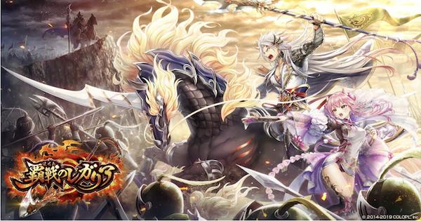 【白猫】覇戦のレガリアキャラガチャシミュレーター