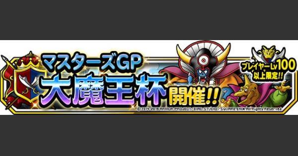 【DQMSL】大魔王杯(マスターズGP)おすすめ攻略パーティまとめ!