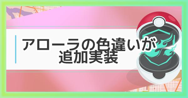 【ポケモンGO】アローラの色違いが追加実装!特徴まとめ|3周年記念
