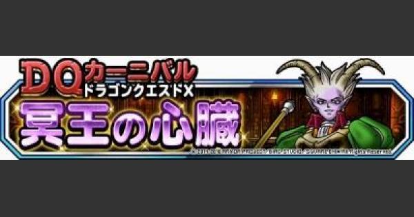 【DQMSL】「冥王の心臓 地獄級」攻略!5体以下で冥王ネルゲルを撃破!