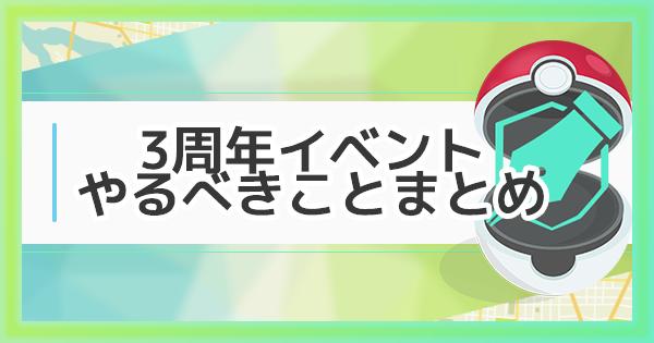 【ポケモンGO】3周年イベントでやるべきことまとめ