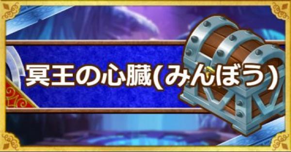 【DQMSL】冥王の心臓(みんぼう)攻略!冥王の大鎌を入手!
