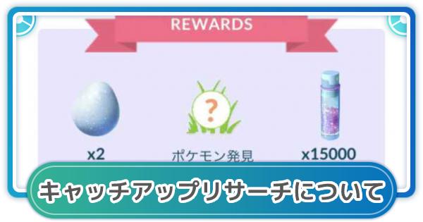 【ポケモンGO】キャッチアップリサーチのタスク内容と報酬一覧