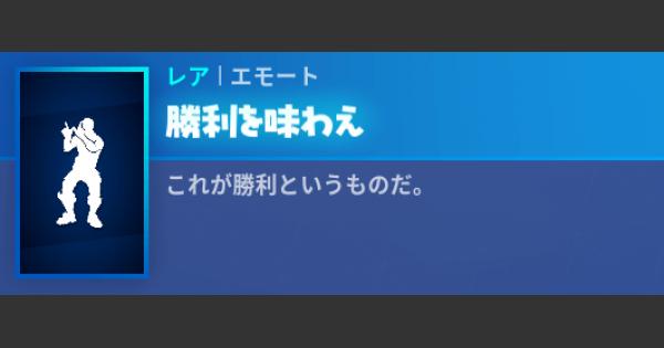 【フォートナイト】エモート「勝利を味わえ」の情報【FORTNITE】