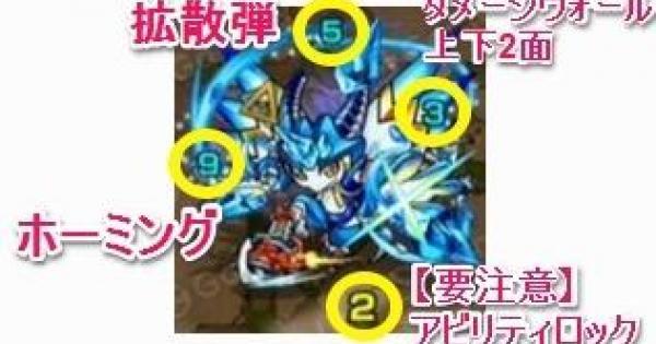 【モンスト】覇者の塔【12階】攻略と適正キャラランキング