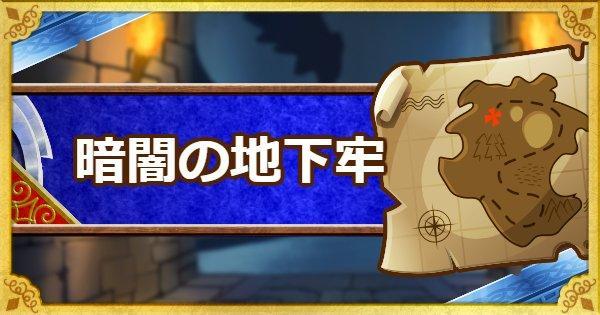 【DQMSL】「暗闇の地下牢」攻略!ノーデスのクリア方法!
