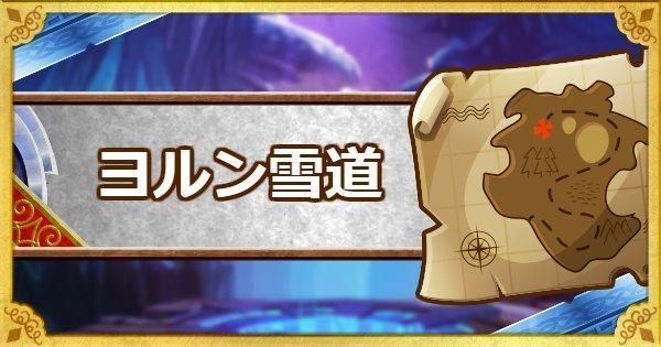 【DQMSL】「ヨルン雪道」攻略!道具を使わないクリア方法!