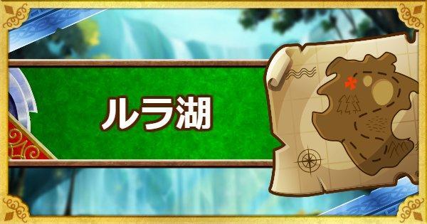 【DQMSL】「ルラ湖」攻略!5体以下のクリア方法!