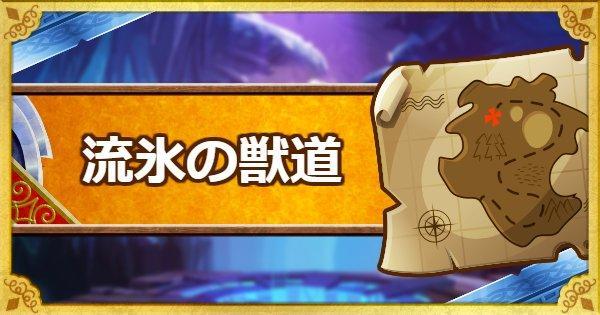 【DQMSL】「流氷の獣道」攻略!ノーデス&8ラウンド撃破方法!
