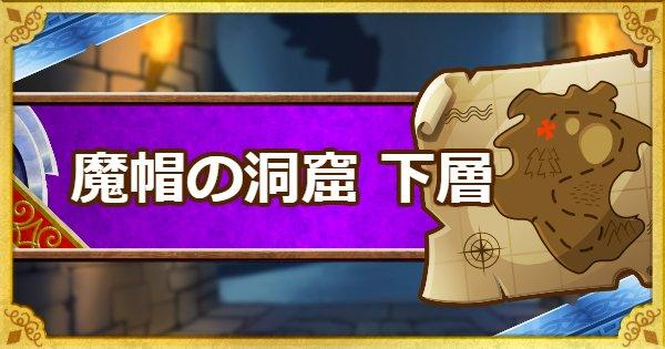 【DQMSL】「魔帽の洞窟 下層」攻略!道具を使わずにクリア!
