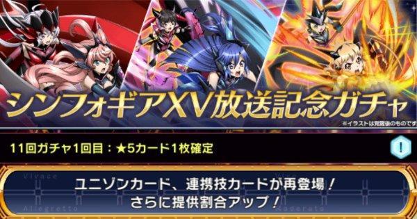 【シンフォギアXD】シンフォギアXV放送記念ガチャ登場カードまとめ
