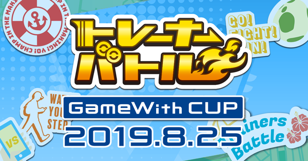 【ポケモンGO】第二回トレーナーバトルGameWith杯を開催!
