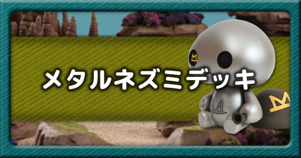 【テラウォーズ】メタルネズミデッキの評価と使い方【Terra Wars】