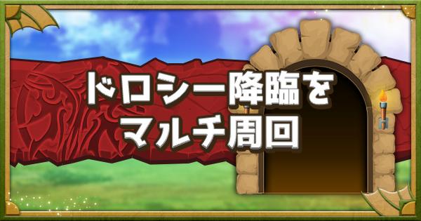 【パズドラ】ドロシー降臨を悪魔将軍×斎藤一で高速周回