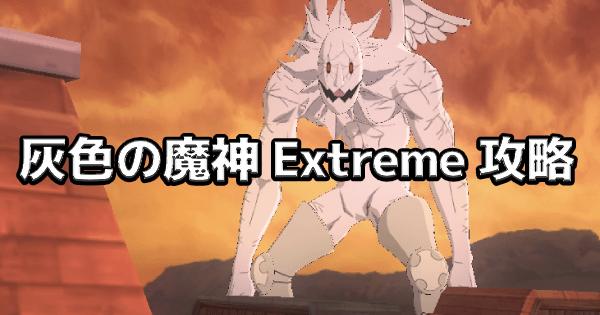 Extreme攻略