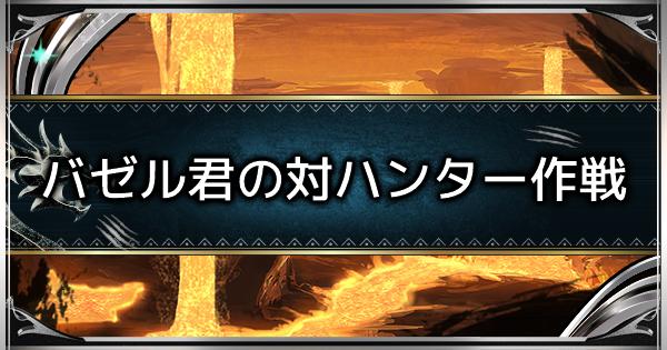 【モンハンワールド】バゼルギウス君のハンター狩猟作戦【MHW】