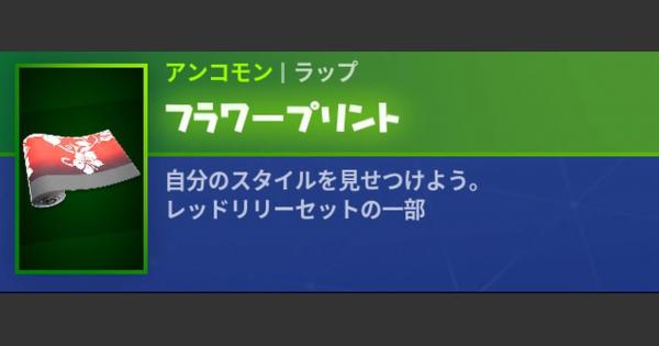 【フォートナイト】ラップ「フラワープリント」の情報【FORTNITE】