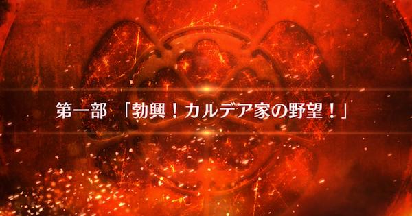 【FGO】第一部『勃興!カルデア家の野望!』攻略/ファイナル本能寺