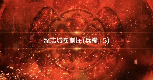 【FGO】『深志城を制圧』攻略/ぐだぐだファイナル本能寺