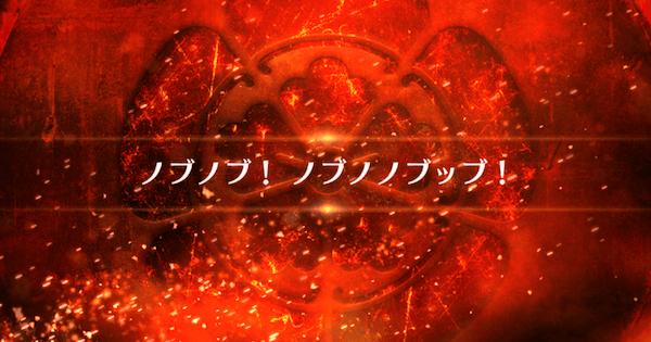 【FGO】『ノブノブ!ノブノノブッブ!』攻略/ぐだぐだファイナル本能寺