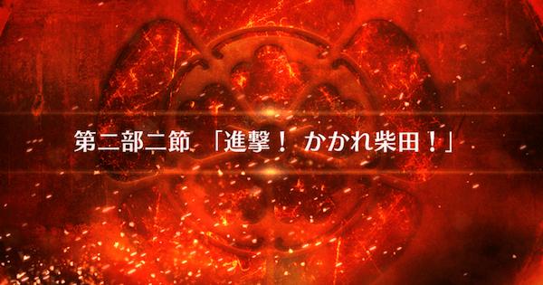 【FGO】第二部二節『進撃!かかれ柴田!』攻略/ファイナル本能寺