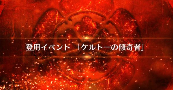 【FGO】登用イベント『ケルト一の傾奇者』攻略/ファイナル本能寺