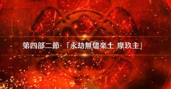 【FGO】第四部二節『永劫無燼楽土 摩玖主』攻略/ファイナル本能寺