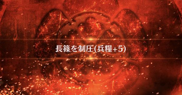 【FGO】『長篠を制圧』攻略/ぐだぐだファイナル本能寺