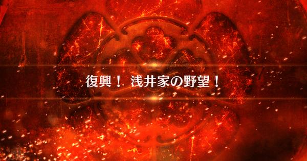【FGO】『復興!浅井家の野望!』攻略/ぐだぐだファイナル本能寺
