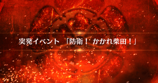 【FGO】突発イベント『防衛!かかれ柴田!』攻略/ファイナル本能寺