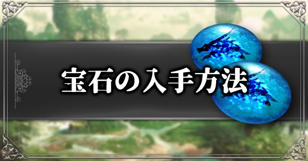 【リネージュM】宝石の効率的な入手方法と集めやすい狩場【Lineage M】