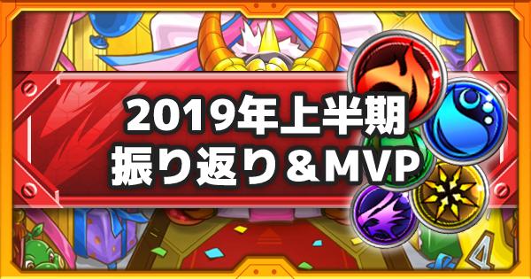 【モンスト】2019年上半期MVPモンスター&半年のイベント振り返り
