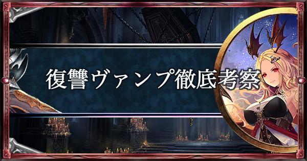【シャドバ】復讐ヴァンプの構築を徹底考察(ローテーション)【シャドウバース】