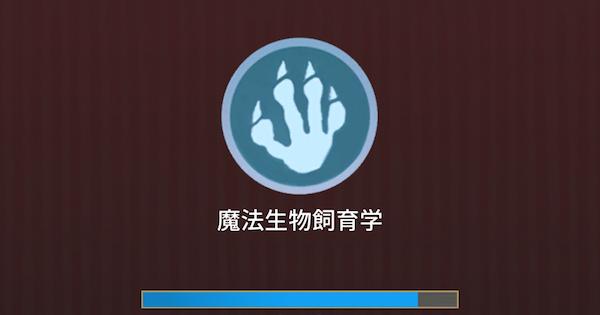 【魔法同盟】魔法生物飼育学のファウンダブル一覧【ハリーポッター魔法同盟】