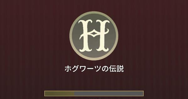 【魔法同盟】ホグワーツの伝説のファウンダブル一覧【ハリーポッター魔法同盟】