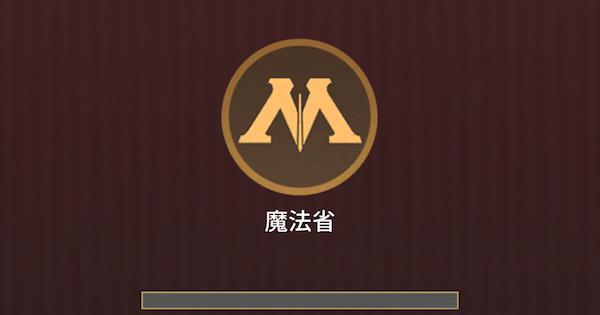【魔法同盟】魔法省のファウンダブル一覧【ハリーポッター魔法同盟】