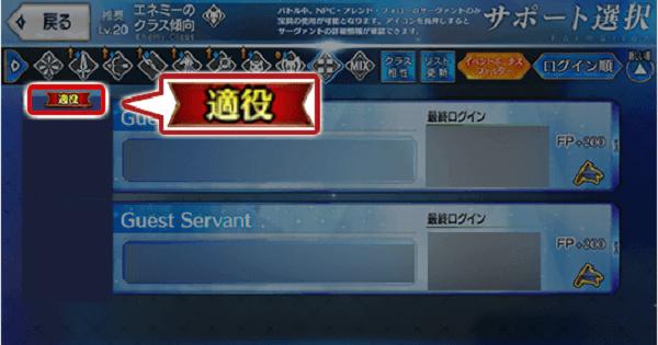 【FGO】要適役クエスト一覧と登用イベント/ぐだぐだファイナル本能寺