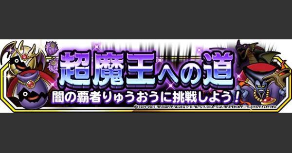 「闇の覇者への道 超級」5体以下&???系抜きで竜王攻略!