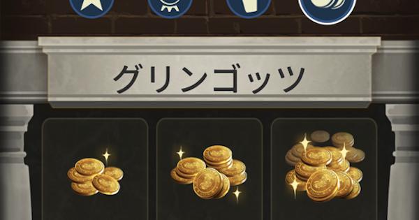 【魔法同盟】ゴールド(コイン)の使い道と集め方【ハリーポッター魔法同盟】