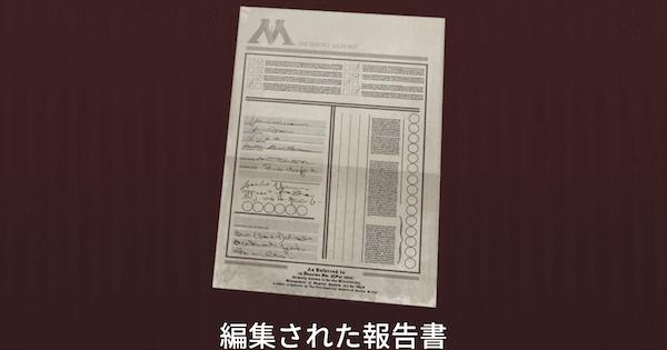 【魔法同盟】編集された報告書の入手方法とトーク内容【ハリーポッター魔法同盟】