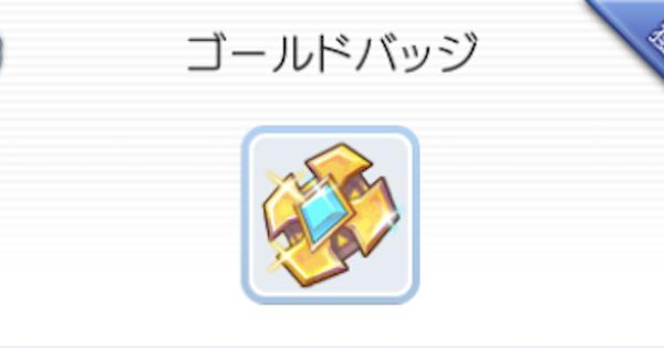 【ラグマス】ゴールドバッジの入手方法と使い道【ラグナロク マスターズ】