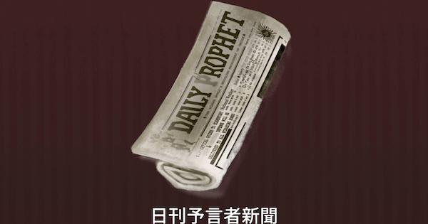 【魔法同盟】日刊予言者新聞(呪文)の入手方法とトーク内容【ハリーポッター魔法同盟】