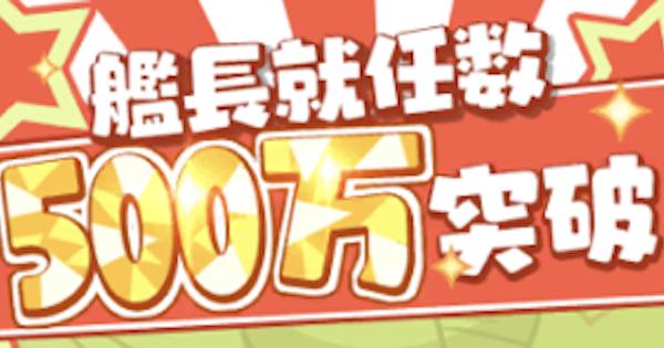 【崩壊3rd】500万DL達成祝いで補給チケット全種類をゲット!