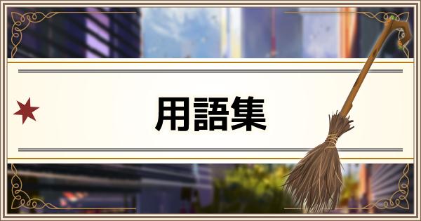 【魔法同盟】用語集【ハリーポッター魔法同盟】