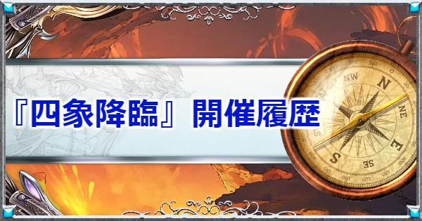 【グラブル】『四象降臨』開催履歴まとめ【グランブルーファンタジー】