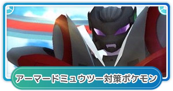 【ポケモンGO】アーマードミュウツー対策!レイド攻略おすすめポケモン